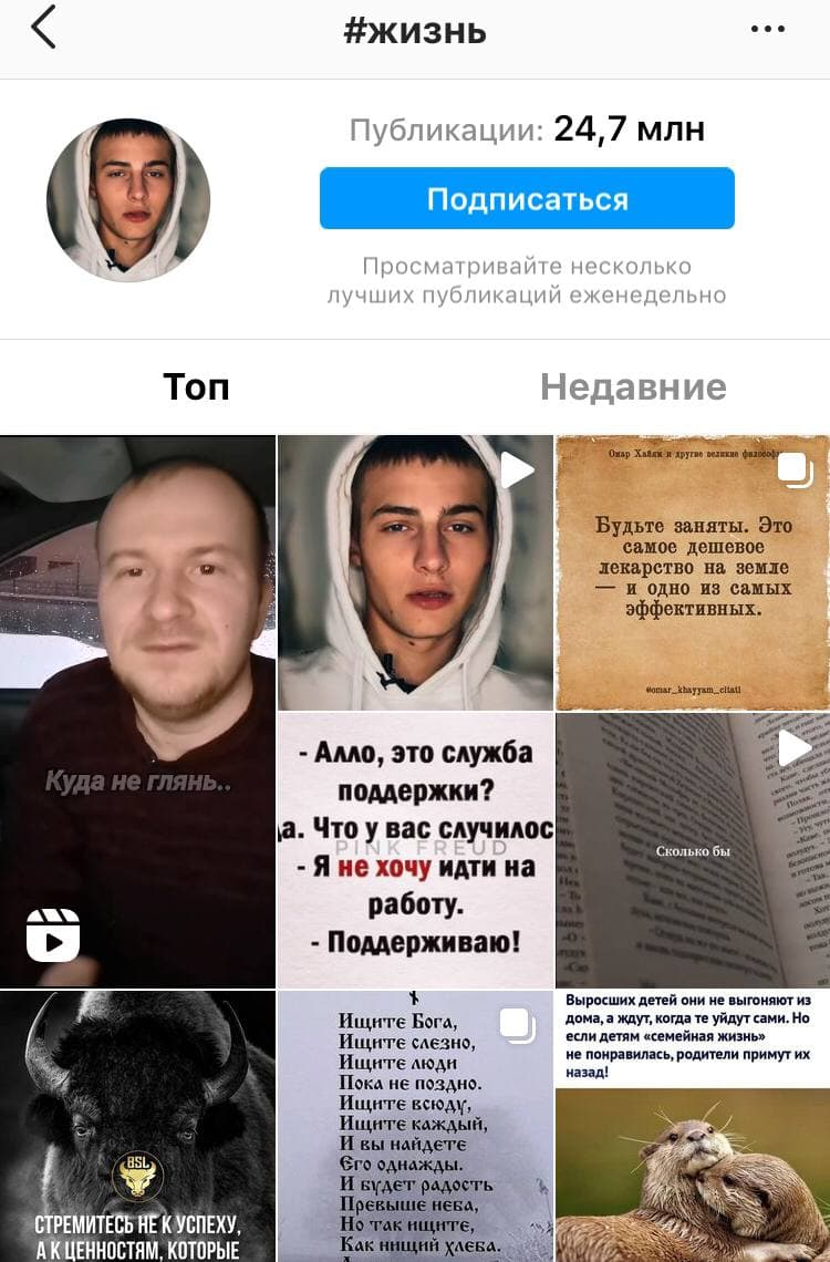 россия хэштеги