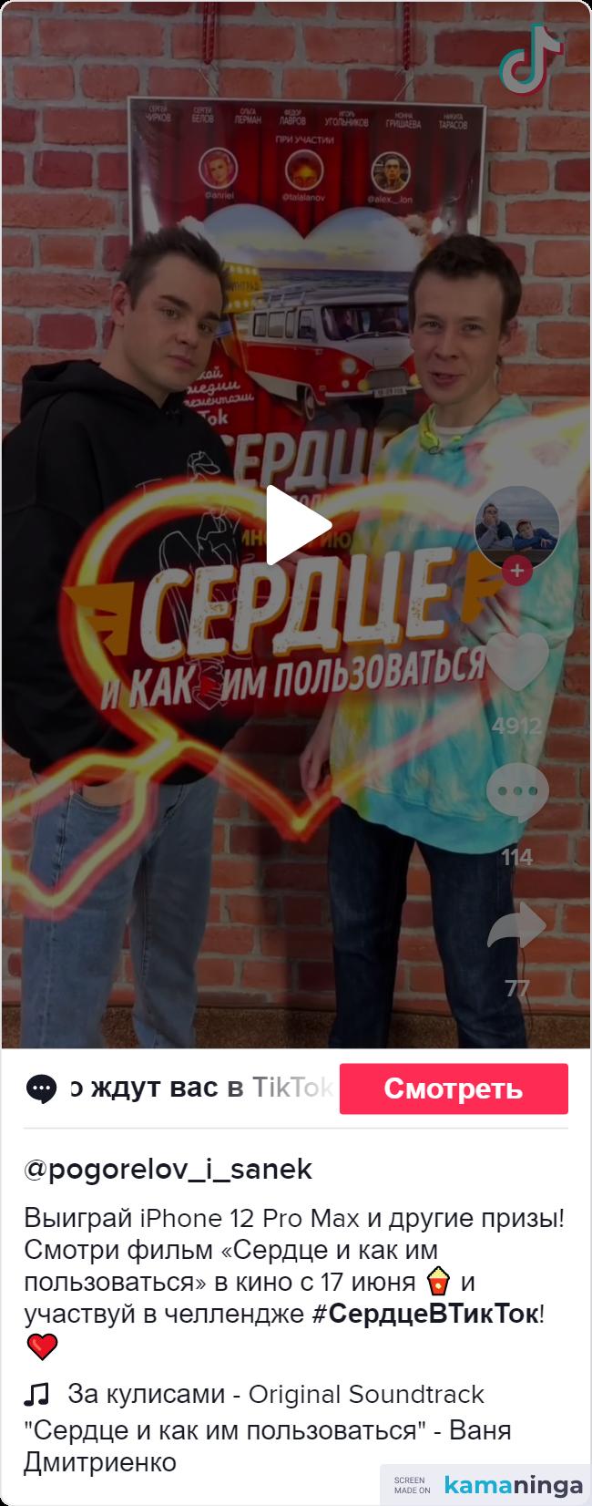 https://www.tiktok.com/@pogorelov_i_sanek/video/6972575617380306178