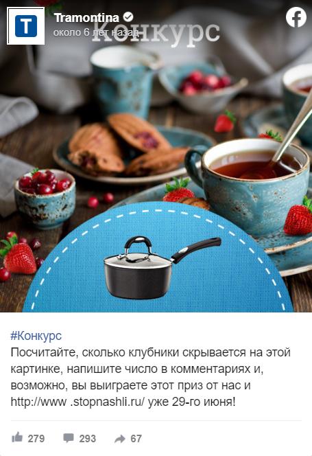 https://www.facebook.com/TramontinaRussia/photos/a.107109506062890/832513620189138
