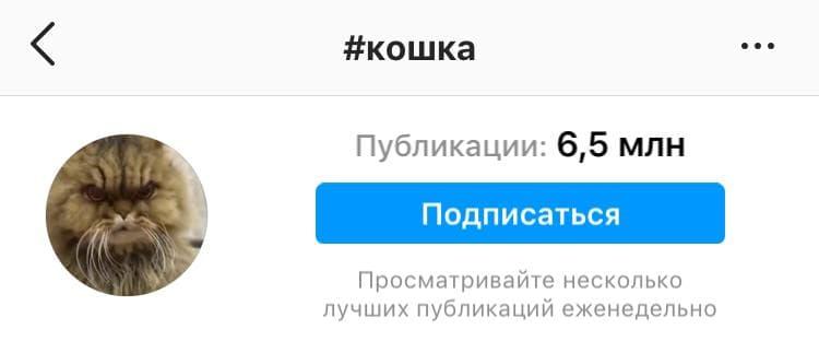 Максимальное количество хештегов в Инстаграм