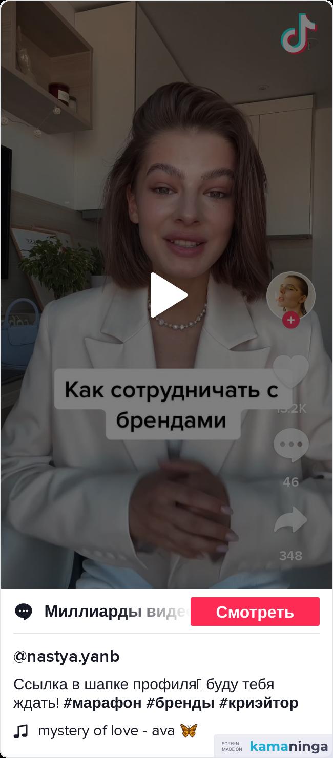 https://www.tiktok.com/@nastya.yanb/video/6976137421314411778